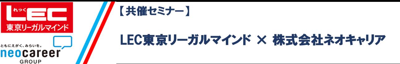 LEC東京リーガルマインド 株式会社ネオキャリア