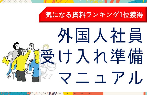 外国人社員受け入れ準備マニュアル配布中!