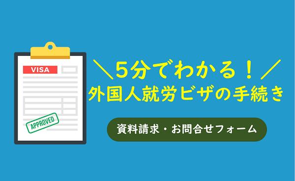 【お役立ち5分資料】就労ビザ(在留資格)の基礎資料
